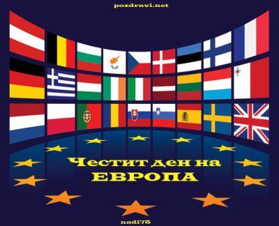 Ден на Европа 2020  - Изображение 1
