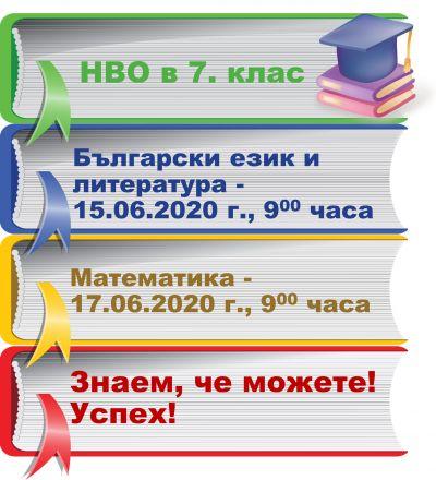 Национално външно оценяване - 7. клас - Изображение 1