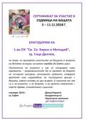Седмица на бащата 2018 - Първо ОУ Св. Св. Кирил и Методий - Гоце Делчев