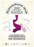 СЕДМИЦА НА БАЩАТА от 5 - 11.11.2018 Г.  - Първо ОУ Св. Св. Кирил и Методий - Гоце Делчев