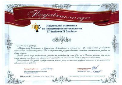 Поздравителни адреси - Първо ОУ Св. Св. Кирил и Методий - Гоце Делчев