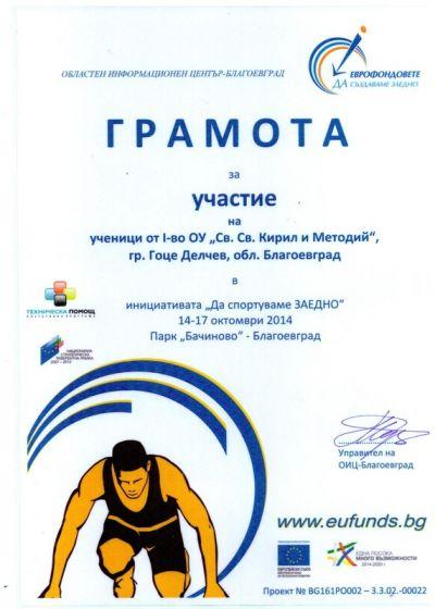 Награди на училището - Първо ОУ Св. Св. Кирил и Методий - Гоце Делчев