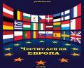 Ден на Европа 2020  - Първо ОУ Св. Св. Кирил и Методий - Гоце Делчев