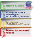 НВО - Първо ОУ Св. Св. Кирил и Методий - Гоце Делчев