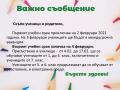 Присъствено обучение, втори срок - Първо ОУ Св. Св. Кирил и Методий - Гоце Делчев