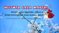 Честита Баба Марта! - Първо ОУ Св. Св. Кирил и Методий - Гоце Делчев
