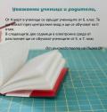 Съобщение, график ОРЕС - Първо ОУ Св. Св. Кирил и Методий - Гоце Делчев