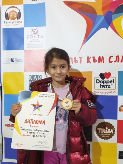Успех за Габриела Аврамова 1