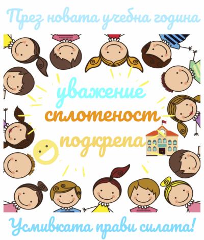 Конкурс Най-усмихнат клас на България 2018 1