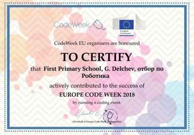 Сертификати от Европейската седмица на програмирането - за прекрасните ученици на Първо 1